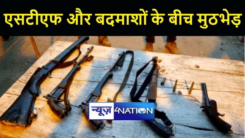 पटना के डुमरा दियारा में एसटीएफ और अपराधियों के बीच मुठभेड़, हथियार के साथ एक बदमाश गिरफ्तार