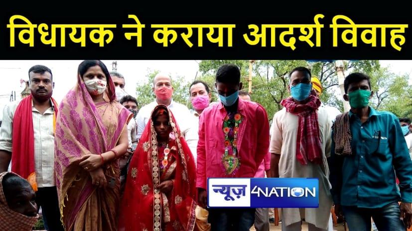 BIHAR NEWS : कांग्रेस विधायक ने प्रेमी जोड़े का कराया आदर्श विवाह, लोगों ने वर वधू को दिया आशीर्वाद