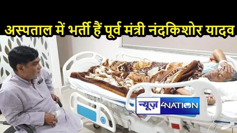 BIHAR NEWS: पूर्व मंत्री नंदकिशोर यादव की तबीयत नासाज, अस्पताल में भर्ती, सांसद ने लिया हालचाल