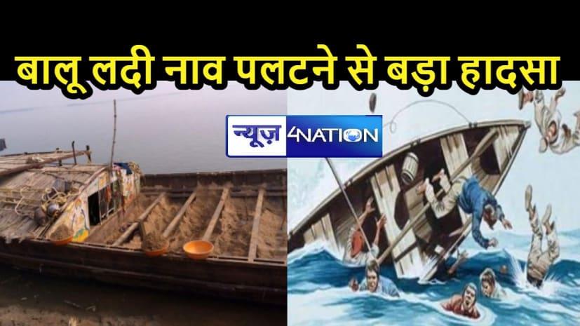 BIHAR NEWS: मनेर में बालू लदी दो नावों की टक्कर, एक नाव पलटी, एक दर्जन मजदूर को सुरक्षित बचाया गया