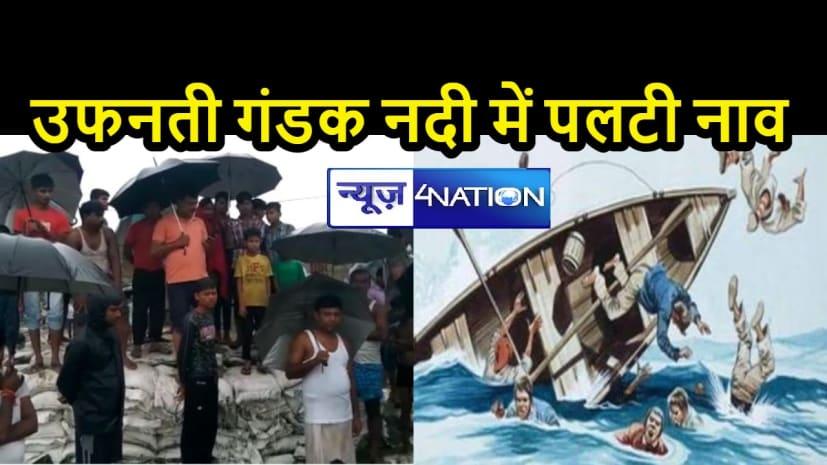 BREAKING NEWS: गंडक नदी में नाव डूबने से बड़ा हादसा, दो दर्जन से अधिक लोग डूबे, अबतक 5 लोगों को बचाया गया