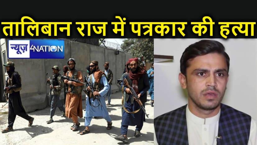 अफगानिस्तान : अपने वादे से मुकरा तालिबान, फिर गई एक पत्रकार की जान