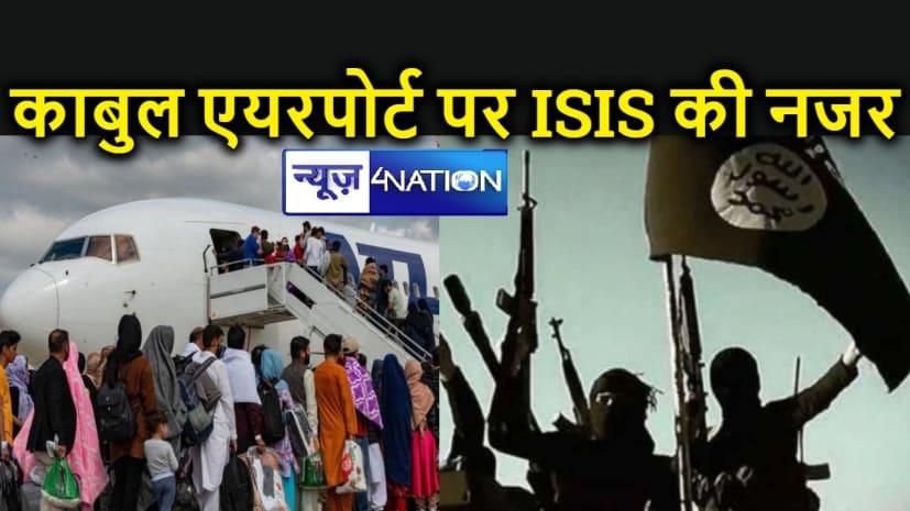 अफगानिस्तान के काबुल एयरपोर्ट पर ISIS कर सकती है बड़ा हमला, पाक भी कर रहा फंसे भारतीयों संग नापाक साजिश