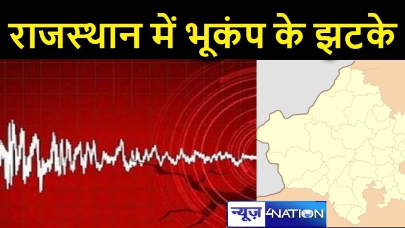 राजस्थान के कई हिस्सों में महसूस किये गये भूकंप के झटके, लोगों में मचा हड़कंप