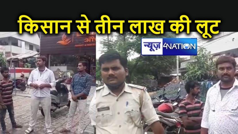 लूटपाट का शिकार हुआ किसान : बैंक से पैसे निकालकर जा रहे किसान से तीन लाख की लूट, बाइक पर आए थे अपराधी