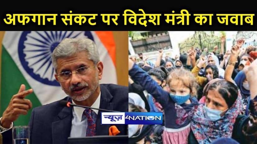 अफगान संकट पर सर्वदलीय बैठक आयोजित, विदेश मंत्री ने कहा- अधिकांश लोगों को भारत लाया गया, अभी भी कुछ फंसे हुए हैं