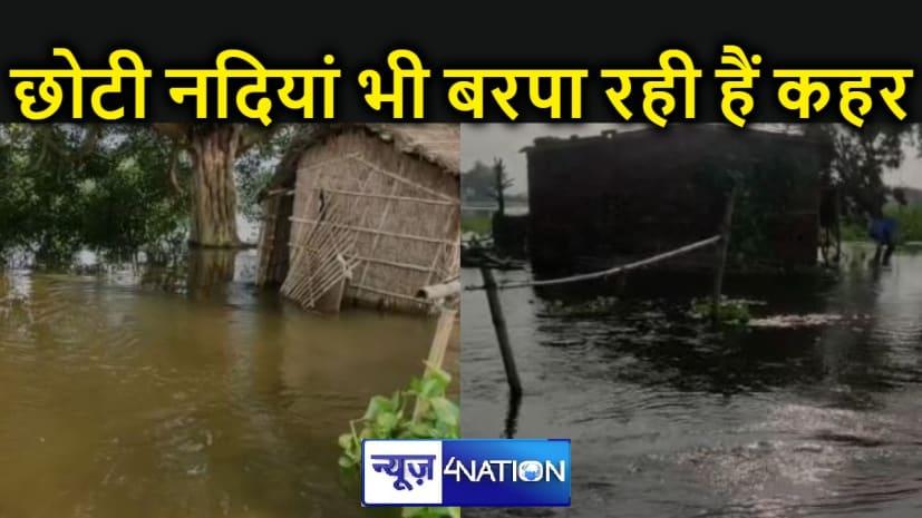 बड़ी नदियों के बाद अब छोटी नदियों का कहर, मुजफ्फरपुर के कई पंचायतों में घुसा बाढ़ का पानी