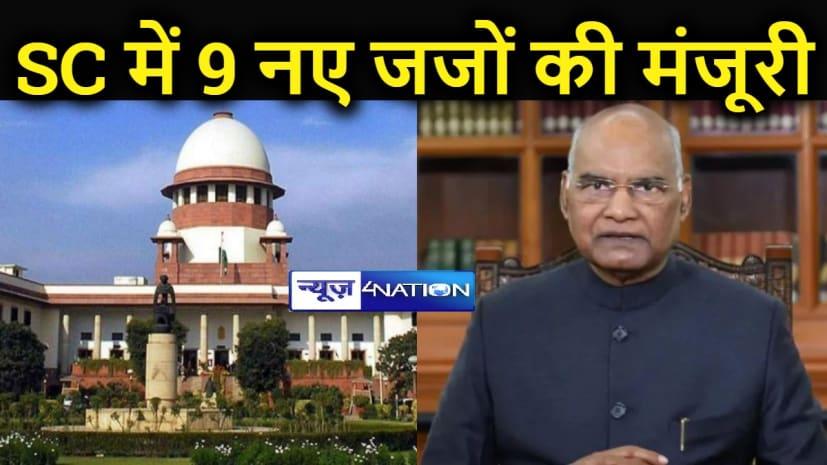 SC में 9 नये जजों की नियुक्ति पर राष्ट्रपति की लगी मुहर, 31 अगस्त को लेंगे शपथ