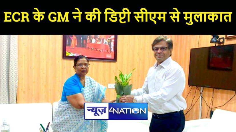 पूर्व मध्य रेल के महाप्रबंधक अनुपम शर्मा ने डिप्टी सीएम से की मुलाकात, इन मुद्दों पर हुई चर्चा