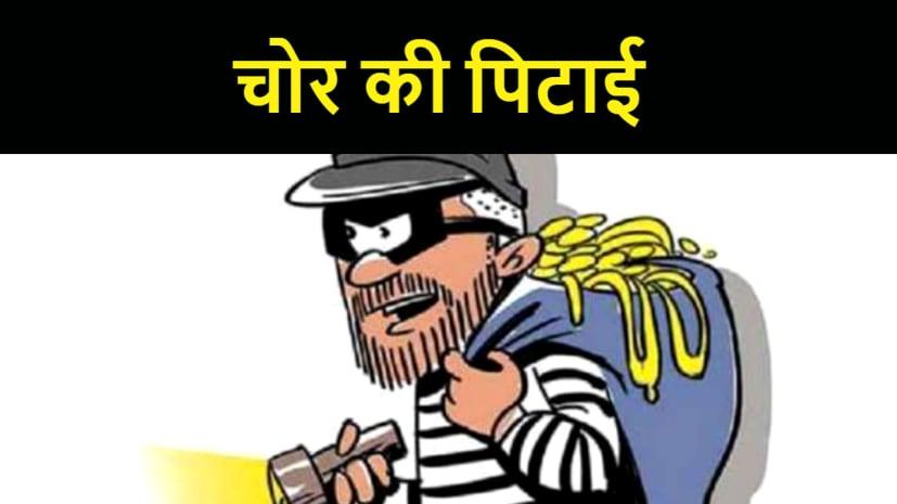 पटना में चोरी करते पकड़े गए चोर को लोगों ने खूब पीटा, पुलिस के किया हवाले