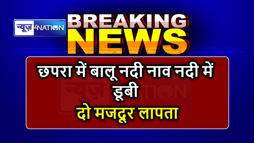 BIHAR NEWS : छपरा में बालू लदी नाव गंगा में डूबी, दो मजदूर लापता