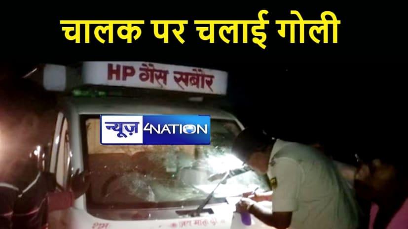 BHAGALPUR NEWS : मामूली विवाद पर बदमाश ने गैस गाड़ी के चालक पर चलाई गोली, जांच में जुटी पुलिस