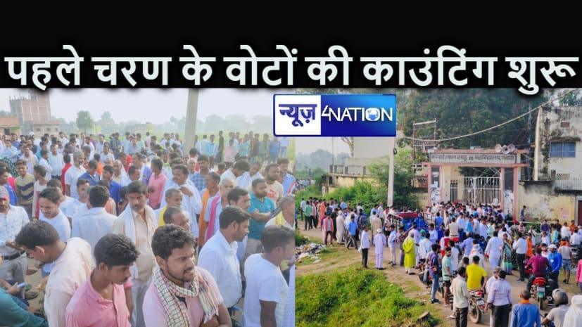 नए ग्रामीण सरकार की तैयारी : गोविंदपुर के प्रत्याशियों का आज खुलेगा किस्मत का पिटारा सुबह से ही लगी है लोगों की भीड़ धीरे-धीरे कर रहे हैं काउंटिंग हॉल में कर रहे हैं प्रवेश