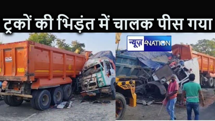 सुबह-सुबह हुआ हादसा : आमने-सामने भिड़ गई दो ट्रकें, एक व्यक्ति की मौत, दो लोग घायल
