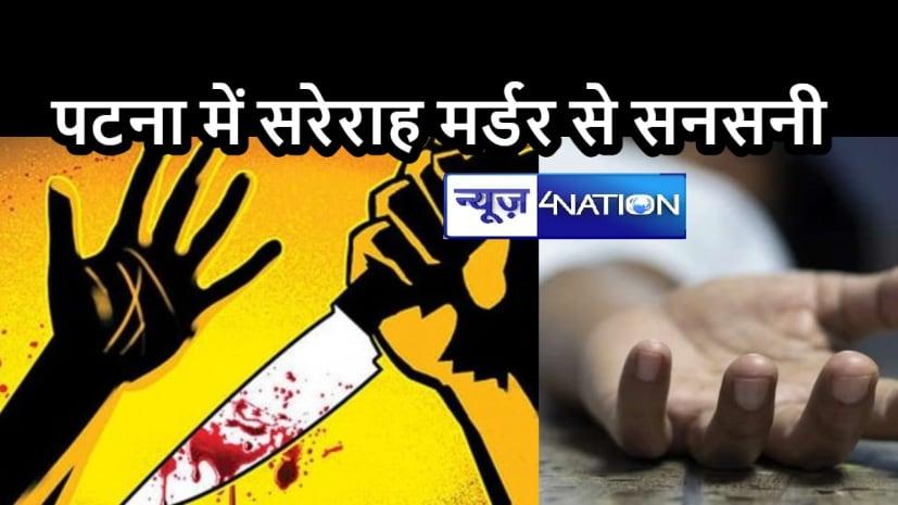 पटना में सुरक्षित नहीं राहगीर! लूटपाट के दौरान चाकुओं से गोदकर व्यक्ति की हत्या, काम ना आया साथ जा रहा दोस्त