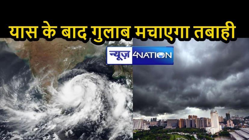 CYCLONE ALERT: 4 महीने में दूसरे तूफान की दस्तक से सहमा ओडिशा-बंगाल, 'गुलाब' को लेकर IMD ने जारी किया अलर्ट