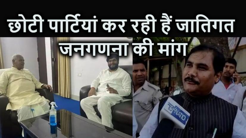 बिहार के मंत्री का मांझी-सहनी पर तंज - छोटी - छोटी पार्टियां दे रही हैं जातिगत जनगणना पर जोर, उन्हें लगता है कि इससे ज्यादा लाभ होगा
