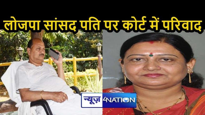LJP सांसद वीणा देवी के पति व पूर्व MLC दिनेश सिंह पर धोखाधड़ी का मामला! जमीन रजिस्ट्री के नाम पर 10 लाख रुपए लेकर नहीं लौटाने का आरोप