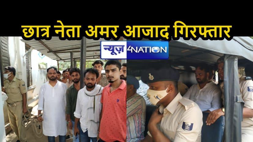 BIHAR NEWS: छात्रों के प्रतिबंधित क्षेत्र में प्रदर्शन के मामले में अमर आजाद गिरफ्तार, कानून उल्लंघन करने पर हुई कार्रवाई