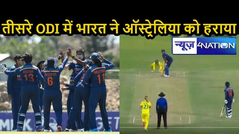 WOMEN'S ODI: 3 मैचों की ODI सीरीज में भारत ने जीता आखिरी मैच, 1-2 से हारकर भी क्लीन स्वीप बचाने में रहीं सफल