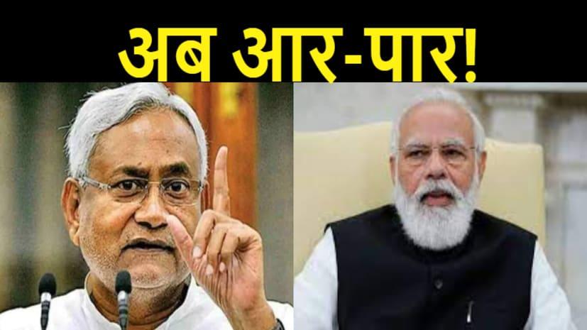 आर-पारः दिल्ली में बोले CM नीतीश- जातीय जनगणना देशहित में, अपने निर्णय पर पुर्नविचार करे केंद्र सरकार, हम बिहार जाकर करेंगे विचार