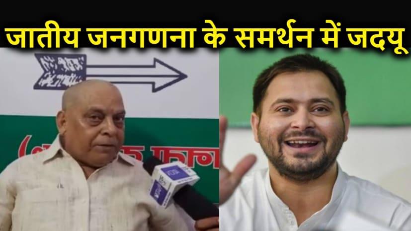 जातीय जनगणना के समर्थन में जदयू, नीरज कुमार ने तेजस्वी पर साधा निशाना, कहा- लालू परिवार से पहले संसद में नीतीश उठा चुके हैं मांग