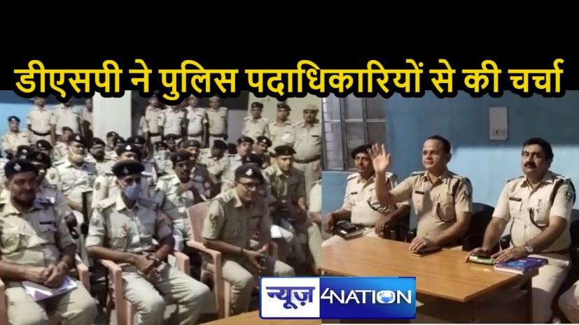 BIHAR NEWS: पंचायत चुनाव को लेकर डीएसपी ने पुलिस पदाधिकारियों के साथ की बैठक, कार्य में लापरवाही बरतने पर गिरेगी गाज