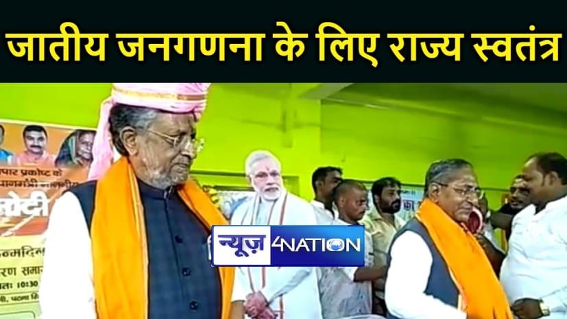 जातीय जनगणना को लेकर बोले पूर्व डिप्टी सीएम सुशील कुमार मोदी, केंद्र के लिए असम्भव, राज्य सरकार चाहे तो करा सकती है