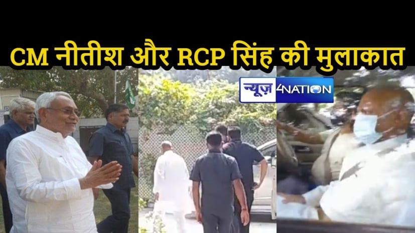 दिल्ली में CM नीतीश से मिलने पहुंचे केंद्रीय मंत्री RCP सिंह, जानें क्यों