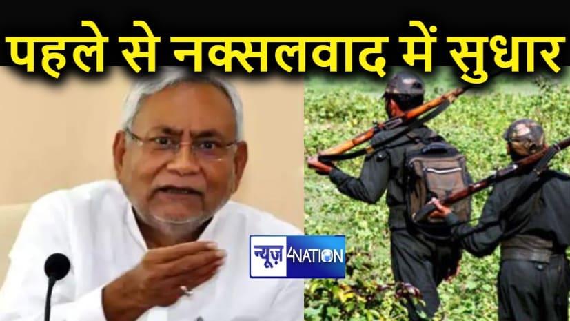 नक्सलवाद पर बोले सीएम नीतीश कुमार, बिहार में पहले से स्थिति सुधरी है
