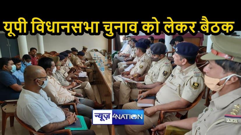 UP NEWS: पंचायत और विधानसभा चुनाव को लेकर दो राज्यों के अधिकारियों की संयुक्त बैठक, बनी विशेष रणनीति