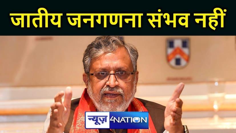 सुशील मोदी ने CM नीतीश को दिखा दिया आईना! कर्नाटक ने 2015 में ही जातीय गणना कराई पर आजतक आंकड़े सार्वजनिक नहीं किए