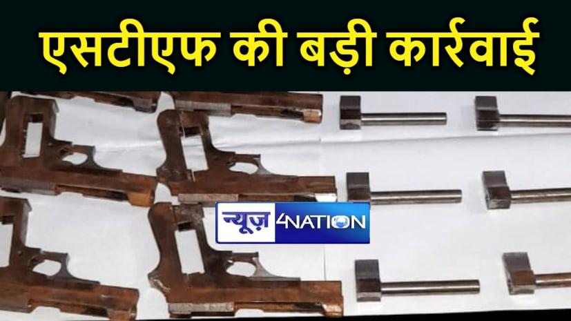 बिहार एसटीएफ की बड़ी कार्रवाई, अर्द्धनिर्मित पिस्टल के साथ हथियार तस्कर को किया गिरफ्तार