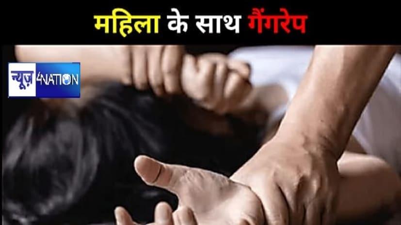 पटना में गर्भवती महिला से गैंगरेप, चार बदमाशों ने दिया घटना को अंजाम