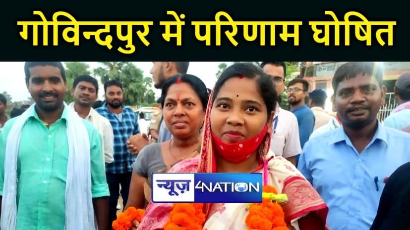 नवादा के गोविन्दपुर में 9 पंचायतों के परिणाम घोषित, इन प्रत्याशियों ने मारी बाजी