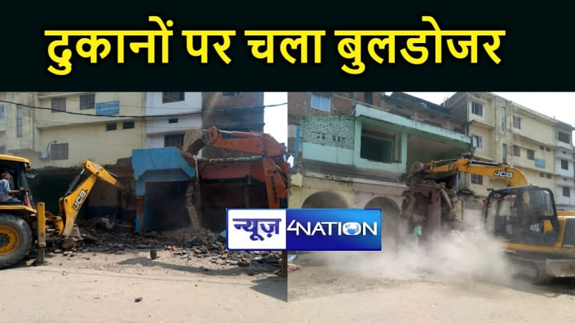 BIHAR NEWS : नेशनल ग्रीन ट्रिब्यूनल के आदेश पर हुई कार्रवाई, 40 दुकानों पर चला बुलडोजर