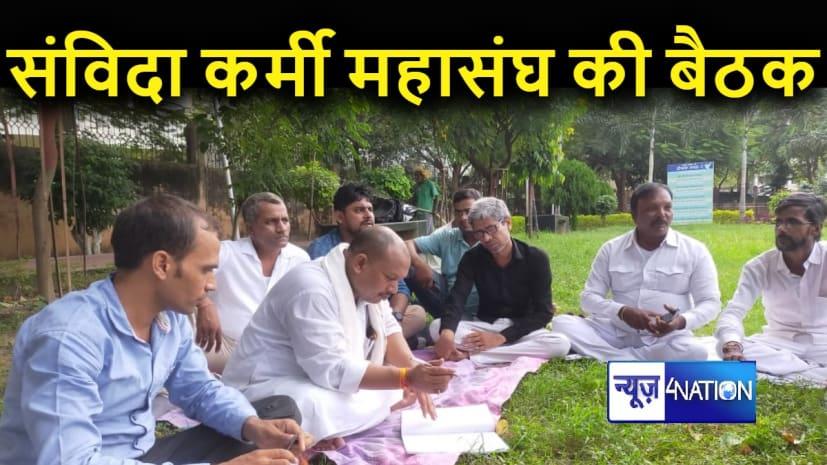 संविदा कर्मी महासंघ ने वेतनमान की उठाई मांग, आंदोलन की दी चेतावनी