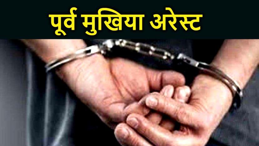 BIHAR NEWS : नशे में धूत पूर्व मुखिया को पुलिस ने पकड़ा, शराब का अवैध कारोबार करने का है आरोप
