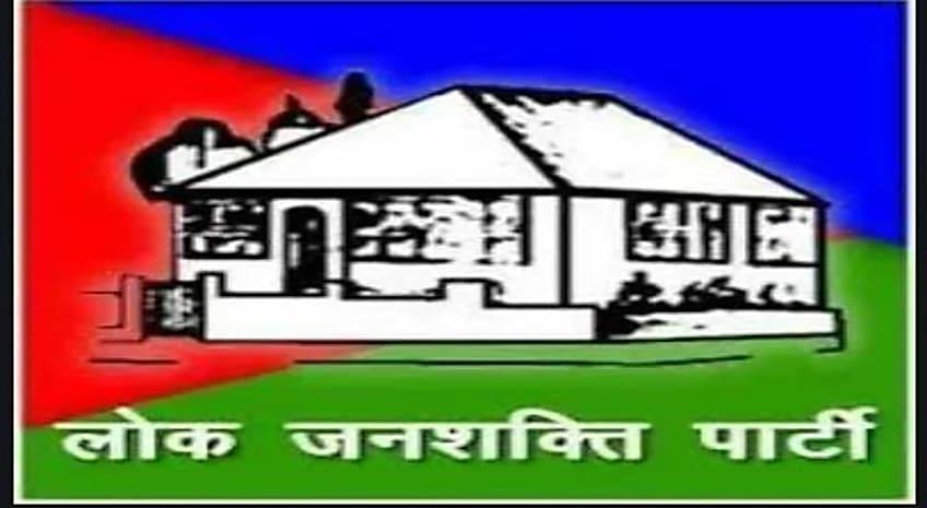 बिहार लोजपा संसदीय बोर्ड की कल पटना में बैठक, विधानसभा चुनाव की तैयारियों पर होगी चर्चा