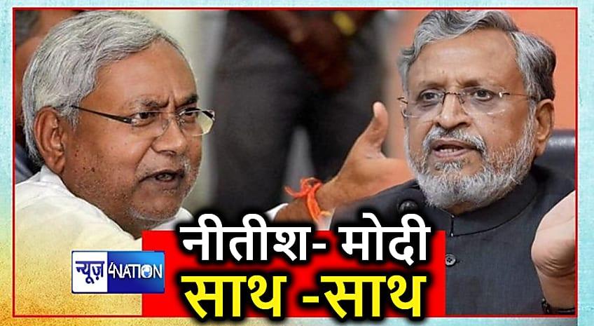 बिहार में NRC लागू करने की कोई जरूरत बिहार सरकार महसूस नहीं करती,काल्पनिक भय दिखाने वालों का चेहरा हुआ बेनकाब-मोदी