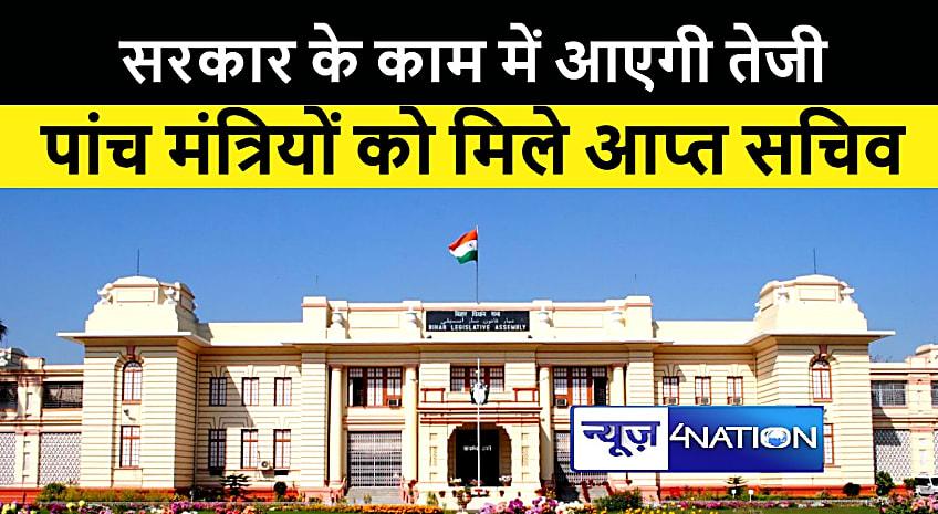 बिहार के 5 मंत्रियों को मिला PS, BAS के पांच अधिकारियों की सेवा कैबिनेट सचिवालय को