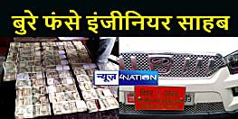 इंजीनियर साहब की गाड़ी में 18 लाख और घर में मिल गये 49 लाख रुपये, पुलिस ने की छापेमारी तो खुली पोल