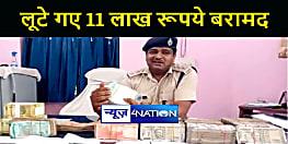 BIHAR NEWS : पुलिस ने बैंक लूट की घटनाओं का किया उद्भेदन, 11 लाख नगद के साथ चार को किया गिरफ्तार