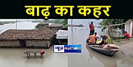 बाढ़ का कहर: गंडक नदी के जलस्तर बढ़ने से कई गांवों में घुसा पानी, आवागमन के लिए बस नाव ही सहारा