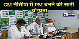Big Breaking : CM नीतीश में PM बनने की सारी योग्यता, JDU राष्ट्रीय परिषद में पहली बार प्रस्ताव हुआ पास