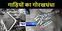 MOTIHARI NEWS : गैरेज से चोरी के बोलेरो गाड़ी के पार्ट्स बरामद, पुलिस ने एक को किया गिरफ्तार