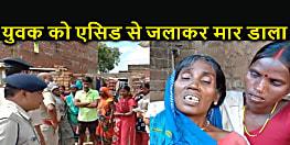 जीतन राम मांझी के गांव में 14 वर्षीय दलित युवक की एसिड फेंककर की हत्या, यह बताया जा रहा है कारण