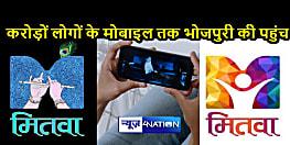 NATIONAL NEWS: देश का पहला भोजपुरी ओटीटी हो चुका है लॉन्च, मितवा टीवी को दर्शकों से मिल रहा बढ़िया रिस्पॉन्स