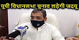 हर हाल में यूपी विधानसभा का चुनाव लड़ेगी जदयू, उपेंद्र कुशवाहा बोले- बीजेपी से बात बनी तो ठीक, नहीं तो अपने दम पर लड़ेंगे
