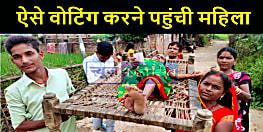 जज्बे को सलाम ! पैर टूटा होने के बावजूद खाट पर मतदान करने पहुंची महिला, कहा गांव का विकास जरुरी है
